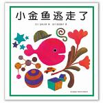 【新书店正版】小金鱼逃走了(日)五味太郎,(日)猿渡静子新星出版社9787513304948