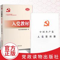 2册组合:入党教材(2019)+中国共产党入党资料册