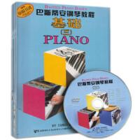 巴斯蒂安钢琴教程(3)(共5册)(附DVD一张)(原版引进)