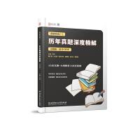 考研英语(一)历年真题深度精解2010-2019(试卷版)