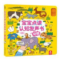 宝宝点读认知发声书.动物 乐乐趣发声书 0-1-2-3岁低幼早教点读认知翻翻发声玩具书 有声读物 幼儿启蒙图书语言启蒙