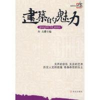 王朝历史风云录 :建筑的魅力 舟亢 9787507524536