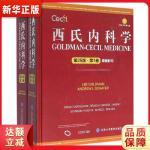 西氏内科学(第25版)(精装版) Lee Goldman 9787565912825 北京大学医学出版社有限公司 新华