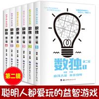数独第二辑全6册 阶梯训练越玩越聪明的数字游戏 儿童全脑智力开发畅销书小开本小学生入门数学书成人思维训练填字游戏书 一年
