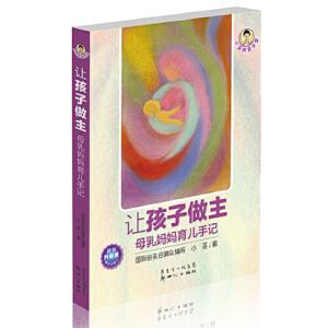 《让孩子做主――母乳妈妈育儿手记》(第四次修订升级版!国际母乳会哺乳辅导小巫畅销力作。每一位准妈妈和新手妈妈的必备书!)