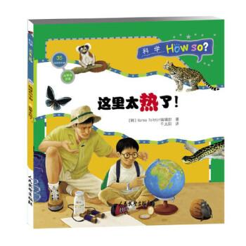 科学How So?(地球和宇宙篇)丛林和沙漠:这里太热了! 专为5-12岁儿童设计,本套科普书籍由韩国教育**线的知名教师和著名学者共同编写,70多名优秀插画师联袂绘制,一套畅销韩国的少儿百科全书,送给孩子的科学城堡。