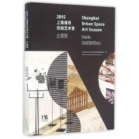 2015上海城市空间艺术季主展览