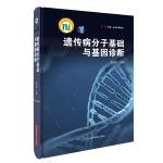 遗传病分子基础与基因诊断