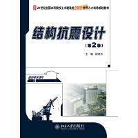 结构抗震设计(第2版)