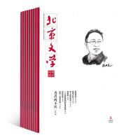 北京文学 文学文摘类杂志2019年11月起订全年订阅 杂志铺