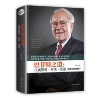 现货正版 巴菲特之道:投资思想。方法。实录 北京科技