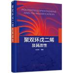 聚双环戊二烯及其改性 张玉清 等 化学工业出版社 9787122330017