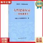 女性健康权益―您知道多少? 刘鸿雁 9787511627865 中国农业科学技术出版社