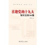 喜迎党的十九大知识竞赛500题(下单五折)(电子书)