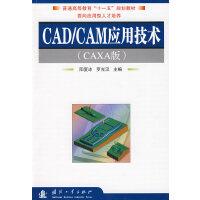 CAD/CAM应用技术(CAXA版)