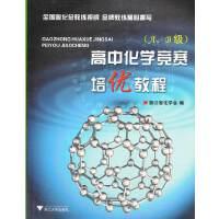 高中化学竞赛培优教程(A、B级)(第2版)