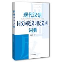 现代汉语同义词近义词反义词词典