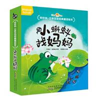 好好玩・立体互动经典童话绘本・小蝌蚪