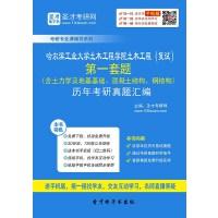 哈尔滨工业大学土木工程学院土木工程(复试)第一套题(含土力学及地基基础、混凝土结构、钢结构)历年考研真题汇编