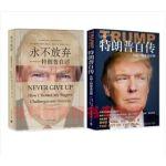 特朗普自传套装 特朗普自传:从商人到参选总统+永不放弃:特朗普自述(2册)