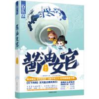 酱油女官天如玉9787504484321中国商业出版社