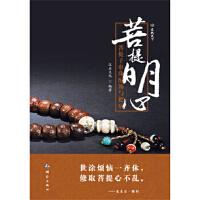 菩提明心――菩提子串珠配饰与把玩 汉石文化 测绘出版社 9787503027727