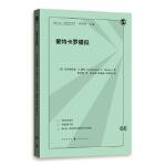 【新书店正版】蒙特卡罗模拟(格致方法 定量研究系列)(美)克里斯托弗・Z.穆尼(Christopher Z. Moon