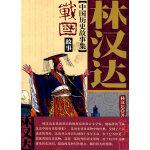 林汉达中国历史故事集战国故事