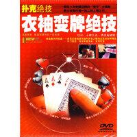 扑克绝技:衣袖变牌绝技(DVD)