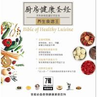 家庭必备厨房养生圣经(4书+3VCD)GKB019