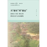 清水江研究丛书(第二辑):从 锹里 到 锹家 清水江下游三锹人的移民历史与认同建构 邓刚 9787520154505 社