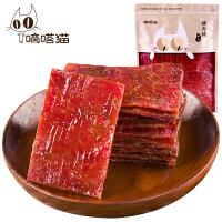 包邮 嘀嗒猫 猪肉脯200g×2包 精制猪肉脯/猪肉干 原味白芝麻味猪肉 零食