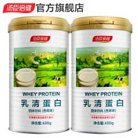 【券后268】汤臣倍健乳清蛋白粉固体饮料400g(香草味) 2桶 蛋白质含量高