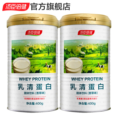 汤臣倍健乳清蛋白粉固体饮料400g(香草味) 2桶 蛋白质含量高达80%以上共发800g乳清蛋白粉 优质乳清蛋白