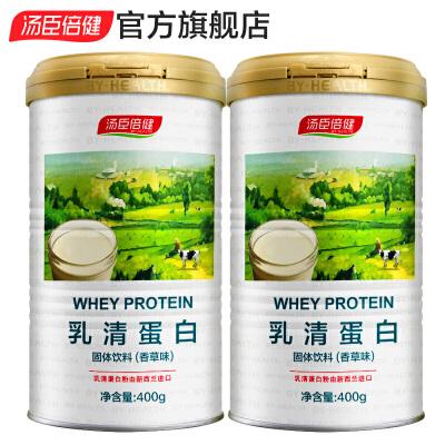 汤臣倍健乳清蛋白粉固体饮料400g(香草味) 2桶共800克 优质乳清蛋白