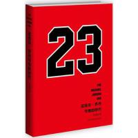 迈克尔 乔丹与他的时代 张佳玮 华东师范大学出版社【新华书店 值得信赖】