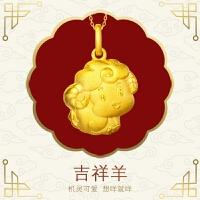 周大福 珠宝首饰生肖羊足金黄金吊坠(工费:58计价)F199500