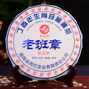 【7片整提一起拍】2017年鸡饼云南普洱茶 老班章古树生茶 400克/片 d1