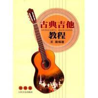 正版促销-古典吉他教程(初级篇)畅销音乐书籍