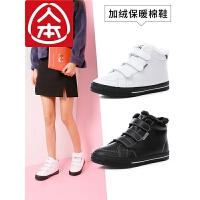 人本内增高加绒短靴女学生百搭保暖小白鞋魔术贴女靴子韩版棉鞋潮