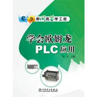 【二手95成新旧书】你问我答学工控 学会欧姆龙PLC应用 9787512365971 中国电力出版社