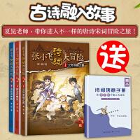 张小飞诗词大冒险礼享版全套3册云外穿越之路猫圣在哪里决战诗神殿7-10-12岁少儿童文学故事小学生一