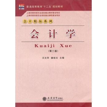 【二手旧书8成新】会计学 王文华,潘裕文  立信会计出版社 9787542923950
