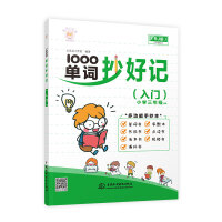 1000单词抄好记(入门)