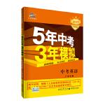 曲一线 中考英语 广东专用 5年中考3年模拟 2020中考总复习专项突破 五三(新题型版)