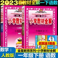 小学教材全解一年级上册语文数学2本2021秋人教版部编版