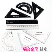 晨光文具四件套尺中小学生用品三角尺板量角器直尺铝合金套尺刻尺
