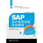 【正版直发】SAP会计信息系统实务教程 李翠红 9787512124769 北京交通大学出版社
