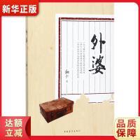 外婆 桃子 中国青年出版社