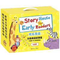 欢乐英语分级阅读故事屋:3~7岁全48册(不输绘本的图画质感,分级科学的阅读内容。让孩子用母语式的高效方法爱上阅读,听读